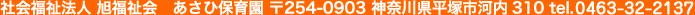 あさひ保育園〒254-0903神奈川県平塚市河内310tel0463-32-9890