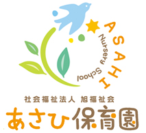 社会福祉法人旭福祉会あさひ保育園